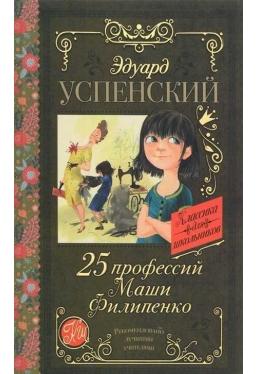 25 профессий Маши Филипенко / Классика для школьников