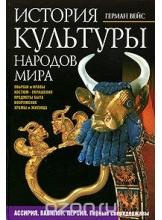 История культуры народов мира. Ассирия. Вавилон. Персия. Первые сверхдержавы