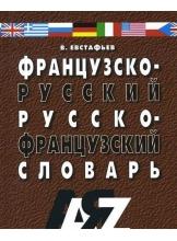 Французко-русский русско-французкий словарь