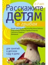 Расскажите детям о грибах 3-7 лет