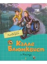 Калле Блюмквист и Расмус Книги Астрид Линдгрен