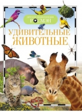 Детская энциклопедия Удивительные животные