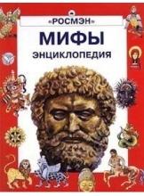 Энциклопедия Росмэн Мифы
