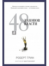 PRO власть.48 законов власти
